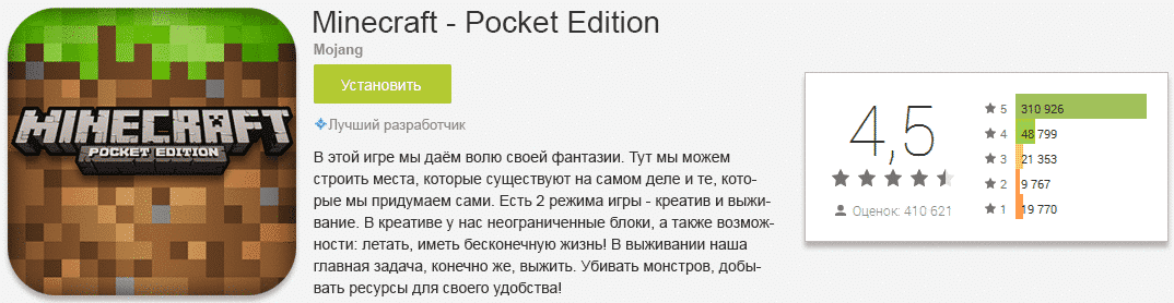 Minecraft - Pocket Edition (Full)