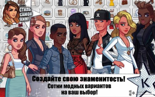 Скриншот KIM KARDASHIAN: HOLLYWOOD
