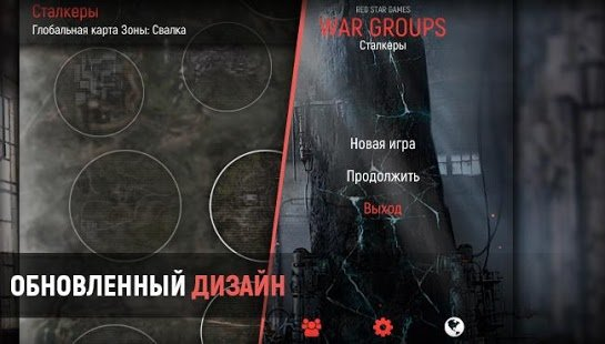 Скриншот War Groups
