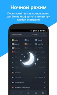 Скриншот UC Browser - веб-браузер