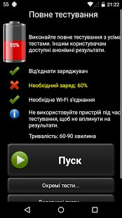Скриншот Батарейка HD Pro - Battery