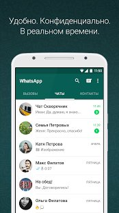 Скриншот WhatsApp Messenger
