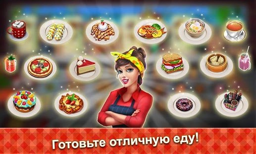 Скриншот Food Truck Chef: Cooking Game