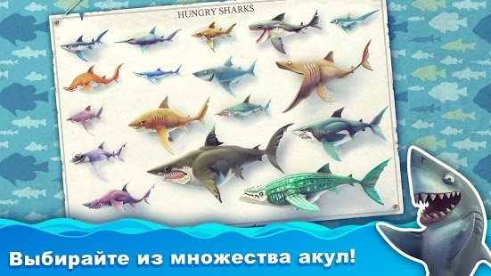 Скриншот Hungry Shark World