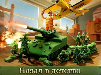 Скриншот Army Men Strike