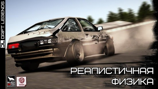Скриншот Drift Legends