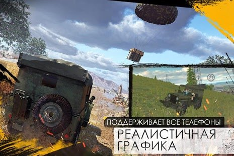 Скриншот Free Fire - Battlegrounds