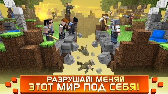 Скриншот Craft Shooter Online: Guns of Pixel Shooting Games