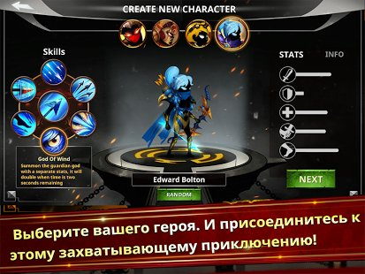 Скриншот Stickman Legends