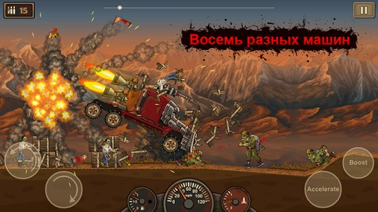 Скриншот Earn to Die