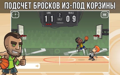 Скриншот Basketball Battle