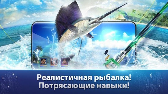 Скриншот Fishing Strike