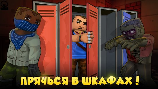 Скриншот Hide from Zombies: ONLINE