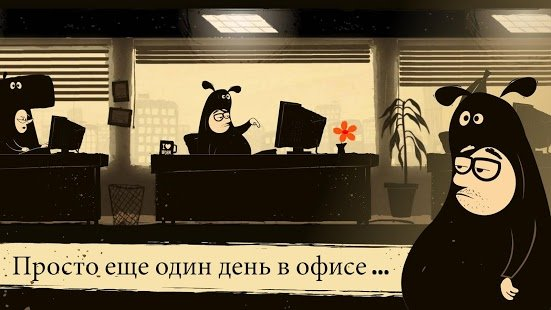 Скриншот The Office Quest