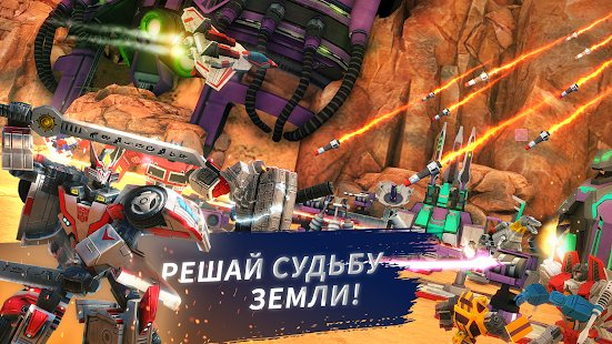 Скриншот TRANSFORMERS: Earth Wars