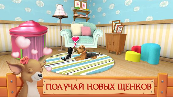Скриншот Lovely Pets Dog Town