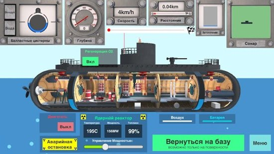 Скриншот Nuclear Submarine inc
