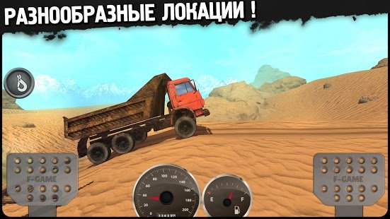 Скриншот Off-Road Travel: 4х4 Ride to Hill