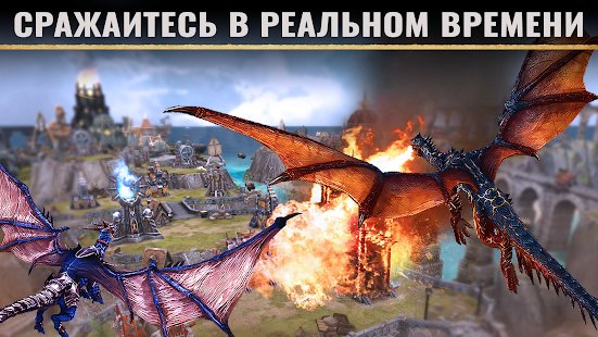 Скриншот War Dragons