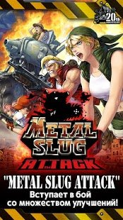 Скриншот METAL SLUG ATTACK