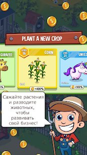 Скриншот Idle Farming Empire