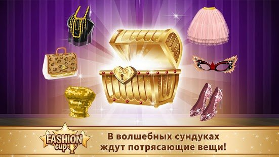 Скриншот Fashion Cup – Dress up & Duel