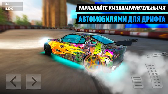 Скриншот Drift Max World
