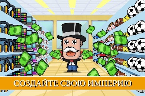Скриншот Idle Shopping Mall Empire