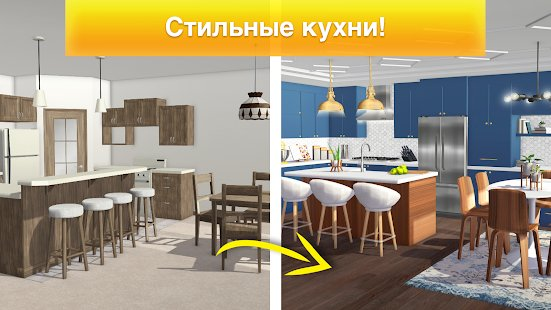 Скриншот Property Brothers Home Design