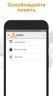 Скриншот Astro File Manager