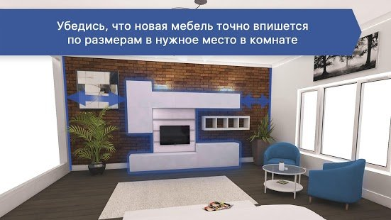 Скриншот Room Planner: Home Interior & Floorplan Design 3D
