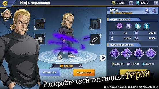 Скриншот One-Punch Man: Road to Hero 2.0