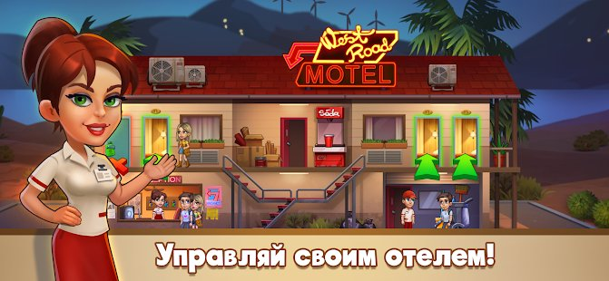 Скриншот Doorman Story: Hotel team tycoon