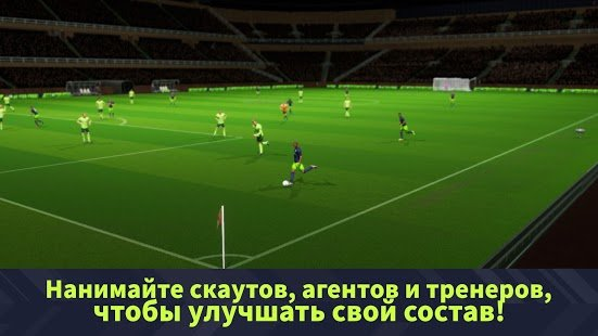 Скриншот Dream League Soccer 2021