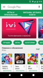 Скриншот Google Play Market