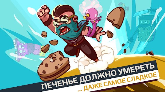 Скриншот Cookies Must Die