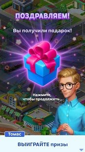 Скриншот Match Town Makeover