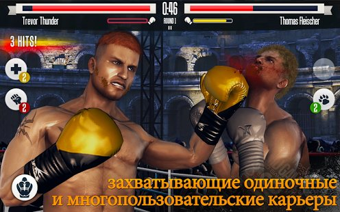 Скриншот Real Boxing