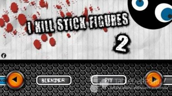 Скриншот I Kill Stick Figures 2