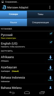 Скриншот Adaptxt Keyboard