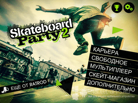 Skateboard Party 2 v 1.11 Мод (много EXP)