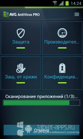 Mobile AntiVirus Security PRO (Aнтивирус AVG PRO) v 4.1.2