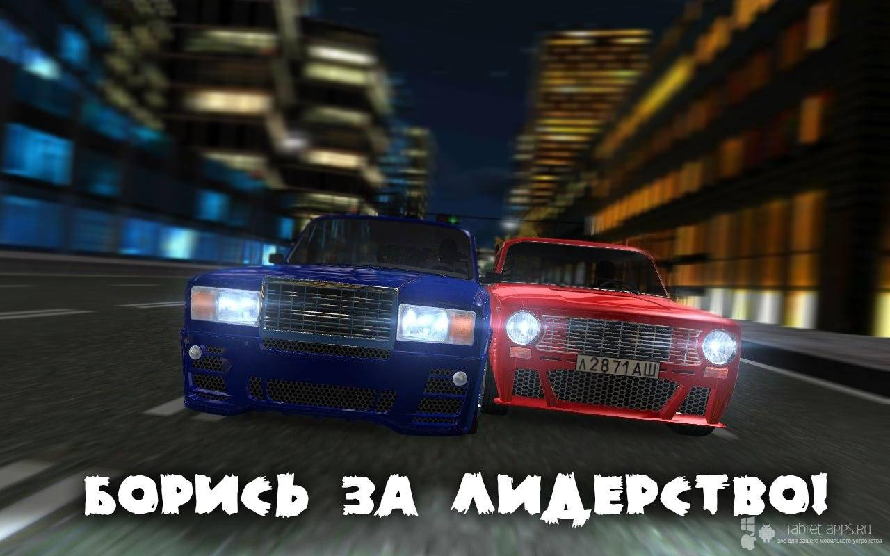Drag racing 3d android