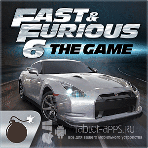 Fast & Furious 6 The Game (Форсаж 6) v 4.1.0