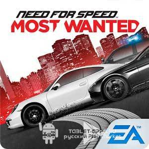 Need for Speed™ Most Wanted v 1.3.71 Mega Mod